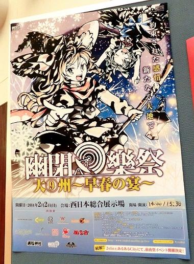 幽閉樂祭2014~早春の宴~ポスター