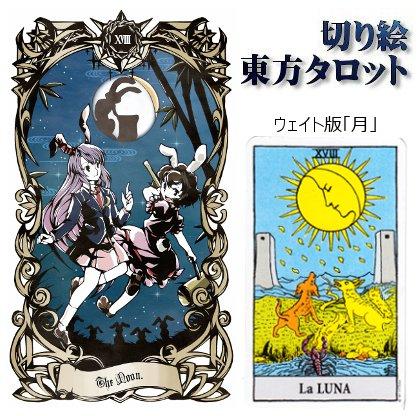 切り絵東方タロットカード「ⅩⅧ:月」