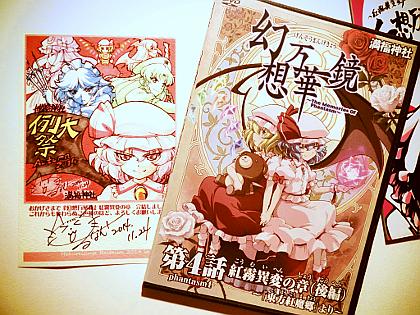 満福神社幻想万華鏡第四話DVD&ポスカ