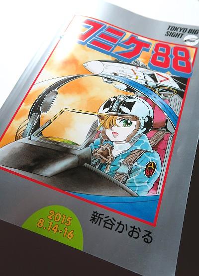 コミケ88冊子カタログ