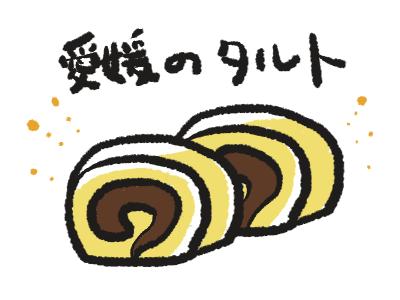 四国愛媛松山のタルト