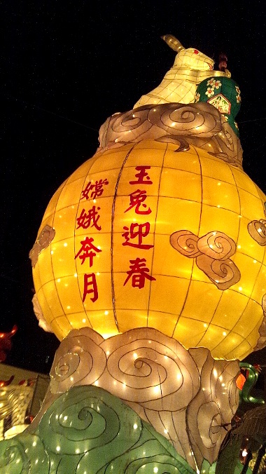 長崎中華街ランタンフェスティバル玉兎迎春嫦娥奔月