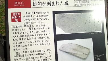 松山城堀之内俳句が刻まれた硯