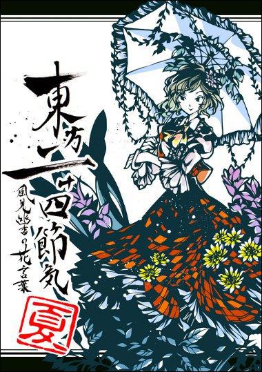 博麗神社例大祭13新刊東方二十四節気夏切り絵幽香花言葉
