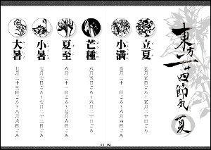 博麗神社例大祭13新刊東方二十四節気夏切り絵目次