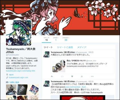 TsubameyadoTwitterフォロー