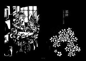 C90新刊東方二十四節気秋切り絵魔理沙アリス