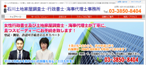 足立区:石川土地家屋調査士・行政書士・海事代理士事務所