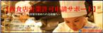 【飲食店営業許可申請サポート】