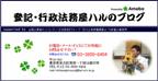 登記・行政法務屋のハルのブログ