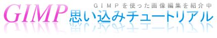 GIMP思い込みチュートリアルGIMPの使い方
