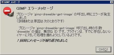 GIMPエラーメッセージ