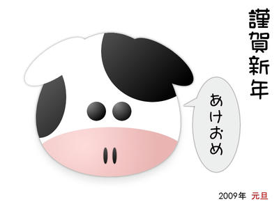 GIMPで描いた牛の年賀状