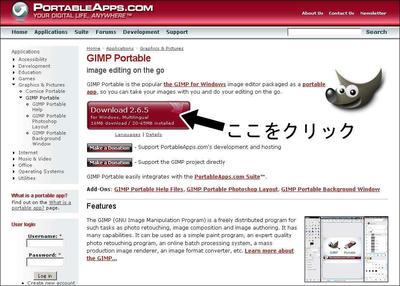 GIMP Portableダウンロード先