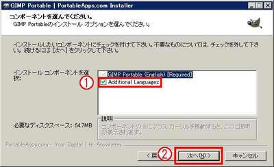 GIMP Portable導入その03