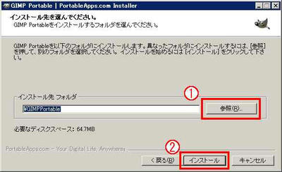GIMP Portable導入その04