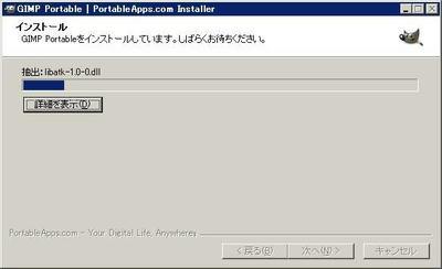 GIMP Portable導入その05