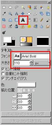 GIMPテキストの設定
