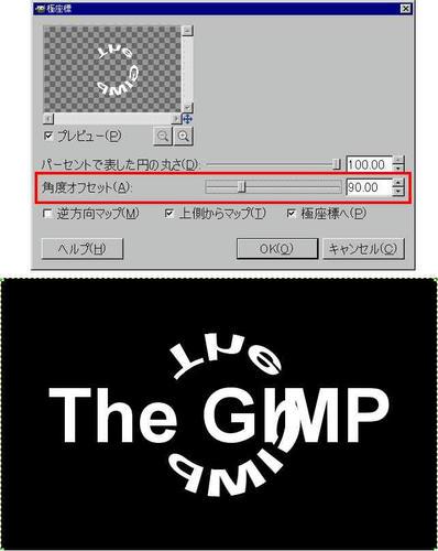 GIMPフィルタ「極座標」の適用