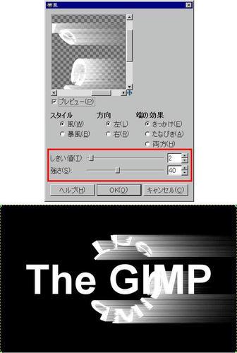 GIMPフィルタ「風」の適用