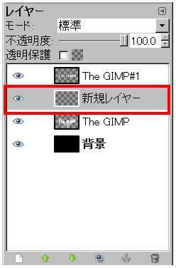 GIMP新規レイヤーの追加