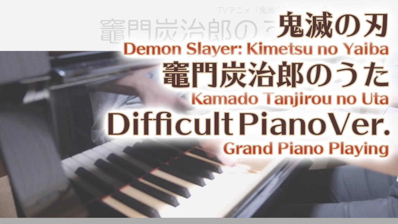 治郎 ピアノ の 歌 炭 竈門