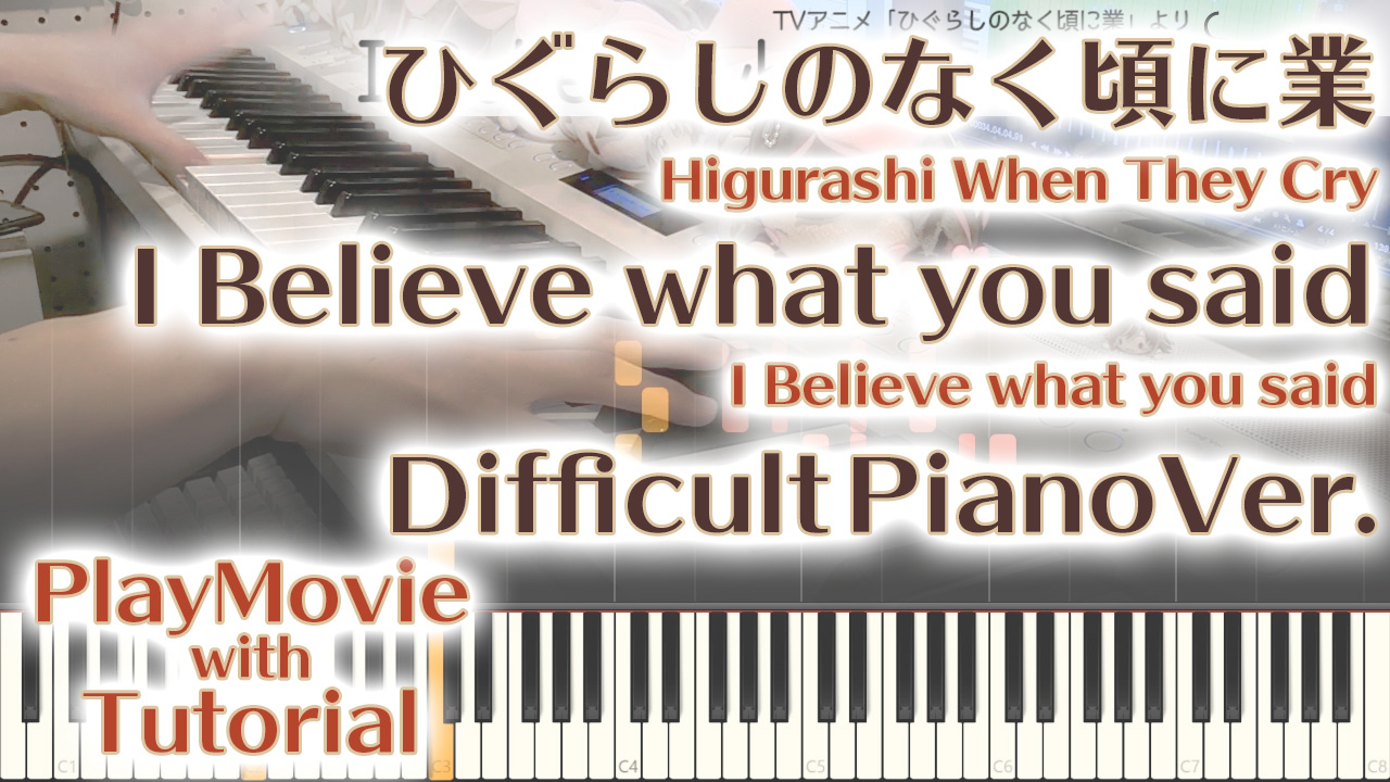 ピアノ ビリーブ