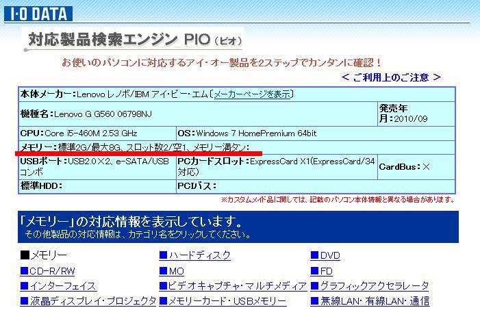 G560 IODATA PIO 調べ方