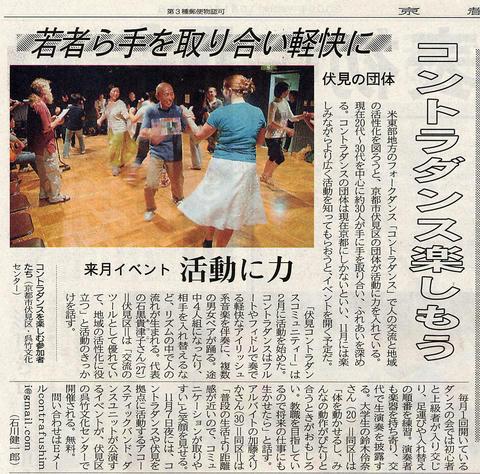 091015京都新聞掲載