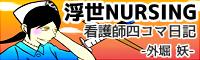 浮世NURSING
