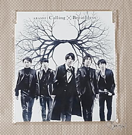 Calling/Breathless(通常版)CDジャケット