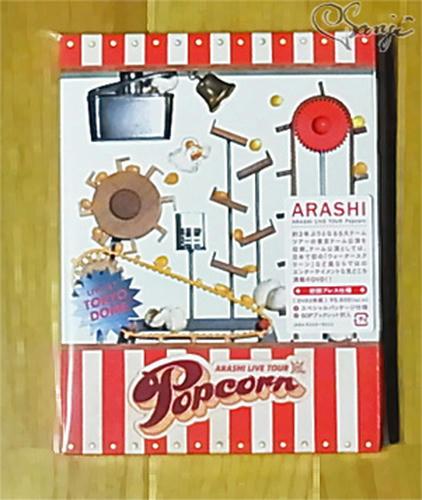 嵐DVD Popcorn 通常盤初回プレス仕様表側