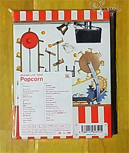 嵐DVD Popcorn 通常盤初回プレス仕様裏側