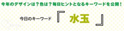 日テレ24時間テレビチャリTキーワード6月12日水玉
