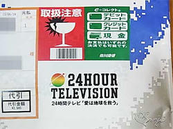24時間テレビチャリTが届く