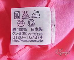 2013チャリTピンクの品質表示タグ