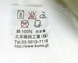 2013チャリT白の品質表示タグ