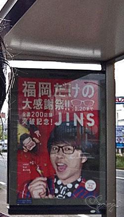 翔くんの福岡JINS広告