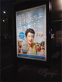 大野くんのナイーブ広告看板があった夜の福岡バス停