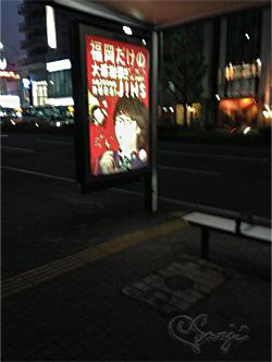 翔くんのJINS広告看板があった夜の福岡バス停