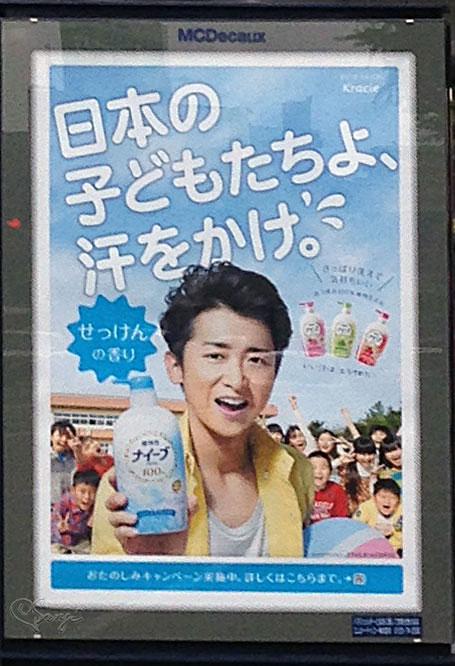 大野智くんのナイーブせっけんの香り広告