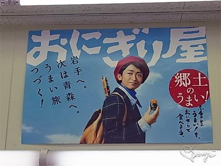 大野くんのローソンおにぎり屋広告