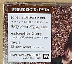 嵐 Bittersweet 初回限定盤CD収録曲名シール