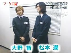 Cの嵐!(2003/01/29) の「マーケの嵐!」コーナーの大野智くんと松本潤くん
