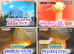 Cの嵐!(2003/01/29) の「マーケの嵐!」コーナーで紹介されたイヤークリーンDX