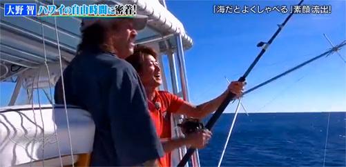 嵐にしやがれハワイの自由に釣りを楽しむ大野智君