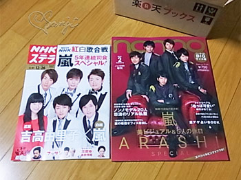 ノンノ2015年2月号増刊のBIGサイズ版とNHKウィークリーステラ 2014年12月26日号
