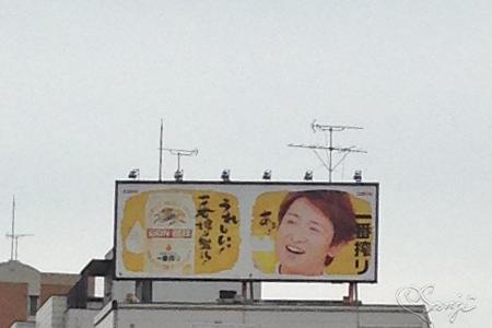 嵐の大野くんの一番搾りの広告
