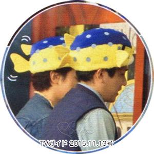 TVガイド2015.11.13号 横後ろから見たハコフグ帽のニノと智くん