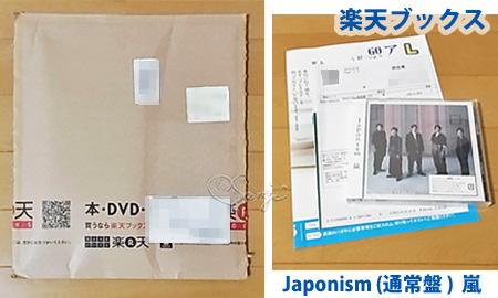 楽天ブックスから届いた嵐Japonism通常盤